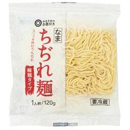ちぢれ麺 1人前 120g