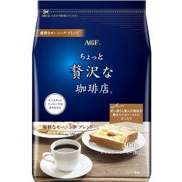 味の素AGF 「ちょっと贅沢な珈琲店」モーニングブレンド 1袋 300g
