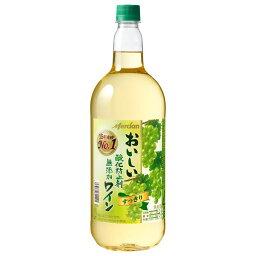 メルシャン おいしい酸化防止剤無添加白ワイン すっきりテイスト ペット1.5L