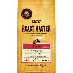 UCC ROAST MASTER リッチ for LATTE 1セット(180g×3袋)
