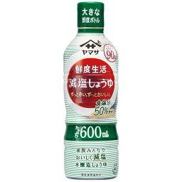 ヤマサ醤油 鮮度生活 減塩しょうゆ600ml